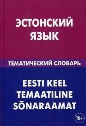 Эстонский язык, Тематический словарь