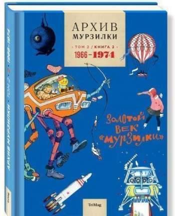 Архив Мурзилки, том 2, Золотой Век Мурзилки, книга 2, 1966-1974
