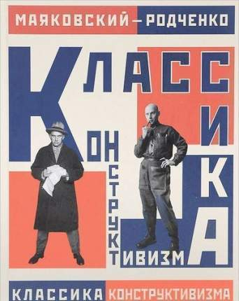 Книга Маяковский-Родченко, Классика конструктивизма
