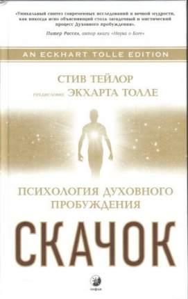 Книга Скачок: психология Духовного пробуждения