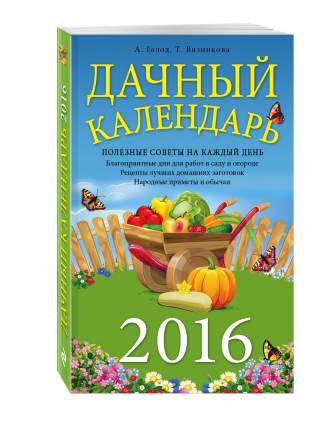 Дачный календарь 2016