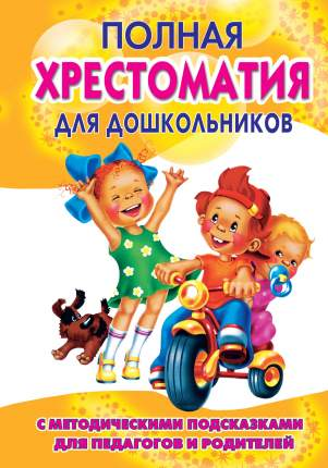 Полная хрестоматия для дошкольников с методическими подсказками. Книга 1