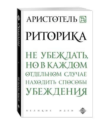Книга Риторика