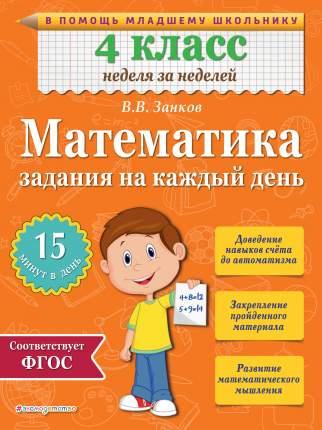 Математика, 4 класс Задания на каждый День
