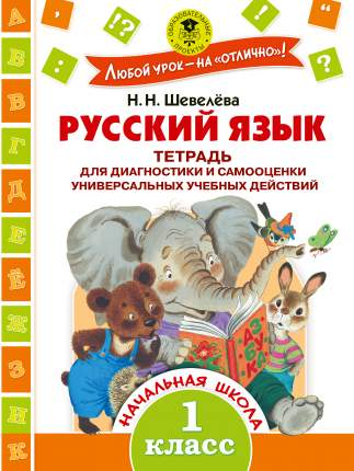 Русский Язык, тетрадь для Диагностики и Самооценки Универсальных Учебных Действий, 1 класс