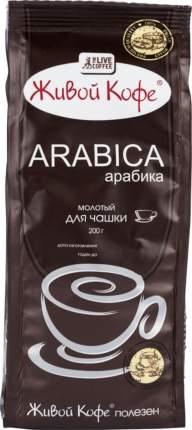 Кофе молотый Живой Кофе арабика для чашки 200 г