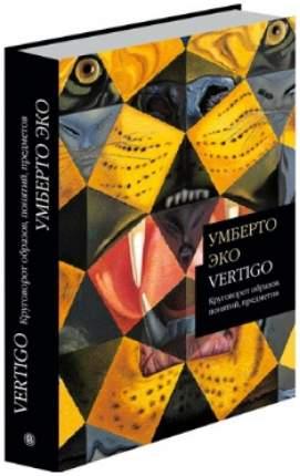 Книга Vertigo, Круговорот образов понятий предметов