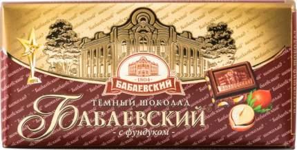 Шоколад горький Бабаевский с фундуком 100 г