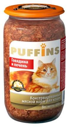 Консервы для кошек Puffins, кусочки в паштете с говядиной и печенью, 8шт по 650г
