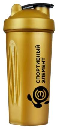 Шейкер Спортивный элемент Золото 600 мл золотой