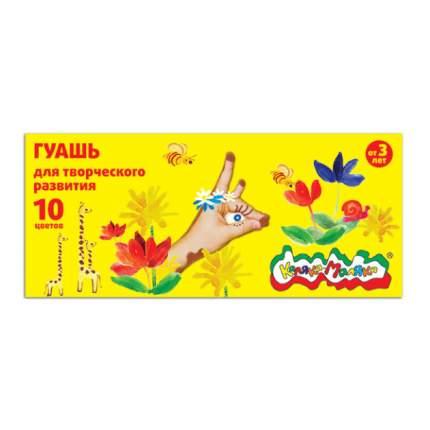 Гуашь Каляка-Маляка 10 цветов