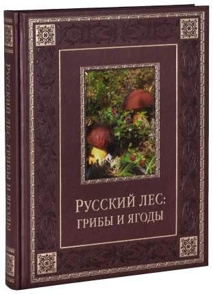Бутромеев. Русский лес: Грибы и Ягоды (Кожа).