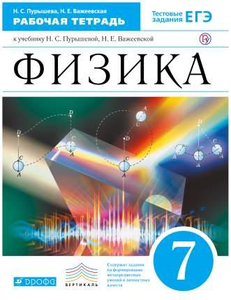 Физика, 7Кл, Рабочая тетрадь (С тестовыми Заданиями Егэ) Вертикаль