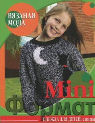 Вязаная Мода. Mini Формат. Одежда для Детей: Спицы