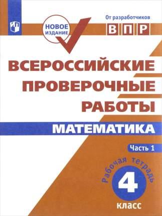 Математика. 4 класс. В 2-Х Частях. Ч1. Всероссийские проверочные Работы.