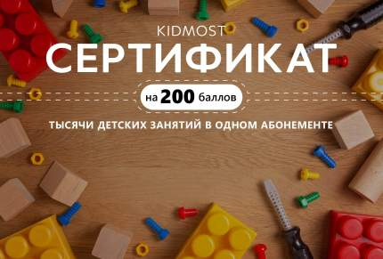 Сертификат Единый детски сертификат KIDMOST, 200 баллов