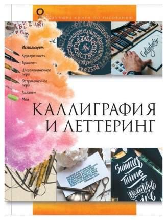 Книга Каллиграфия и леттеринг