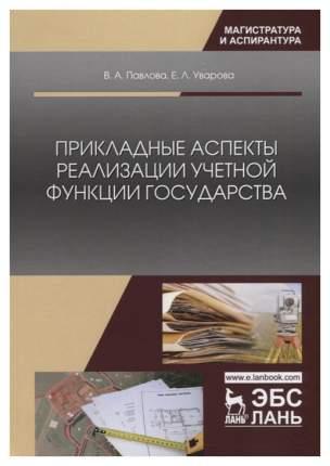 Прикладные Аспекты Реализации Учетной Функции Государства