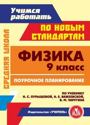 Поурочное планирование по учебнику Н. С. Пурышевой. Н. Е. Важеевской. В. М.Физика. 9 кл