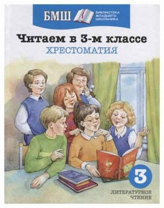 Хрестоматия Оникс-Лит Баканова Е. Хрестоматия «Читаем в 3-м классе»