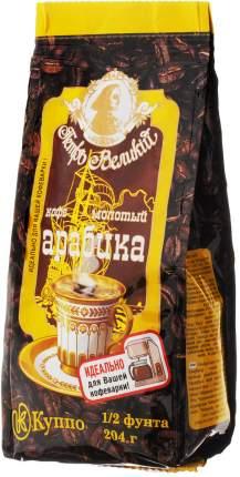 Кофе куппо Петр Великий императорский помол молотый 204 г