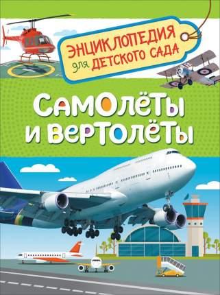 Самолеты и Вертолеты (Энцикл. для Детского Сада)