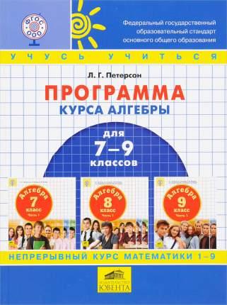 Петерсон. программа курса Алгебры для 7-9 кл. (Фгос).