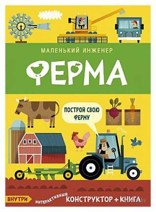 Книга Мозаика-Синтез Кнапман Т. «Ферма»