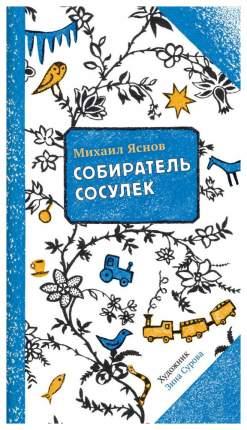 Книга Самокат Поэтическая серия Самоката. Собиратель сосулек