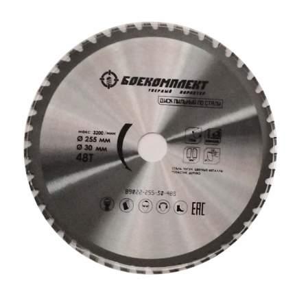 Пильный диск БОЕКОМПЛЕКТ B9022-255-30-48S
