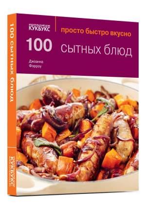 100сытных блюд ('Просто Быстро Вкусно')