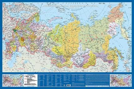 Российская Федерация. Крым в составе РФ. Карта на картоне с ламинацией.