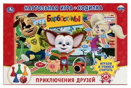 Семейная настольная игра Умка Барбоскины в коробке