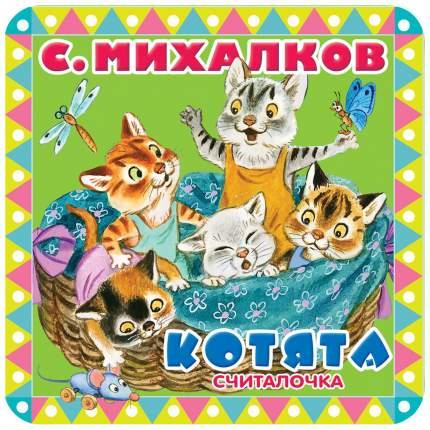 Пухлые Странички котята Считалочка