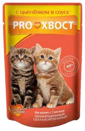 Влажный корм для котят ProХвост, с цыпленком в соусе, 25шт по 85г
