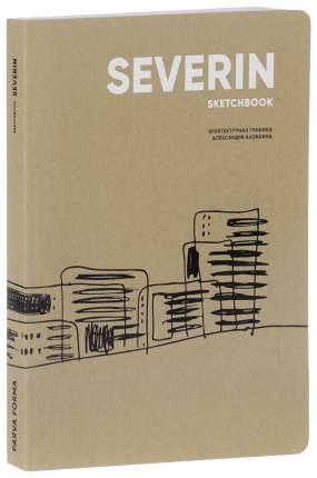 Книга Альбом Северин Скетчбук, Архитектурная Графика Александра Балабина 12-Е Изд...
