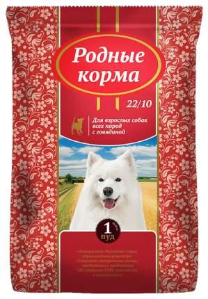 Сухой корм для собак Родные корма, все породы, говядина, 16,38кг