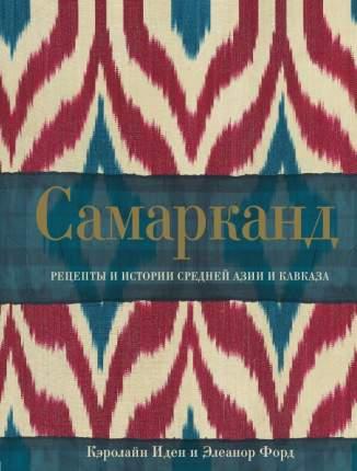 Самарканд, Рецепты и Истории Средней Азии и кавказа