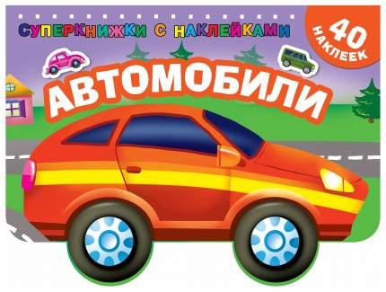 Аст Автомобили, Суперкнижки С наклейками