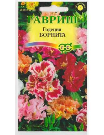 Семена Годеция Борнита, Смесь низкорослых сортов, 0,1 г Гавриш