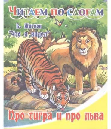 Что Я Видел про тигра и про льва