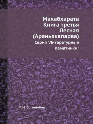 Книга Махабхарата, книга третья, лесная (Араньякапарва) Серия литературные памятники