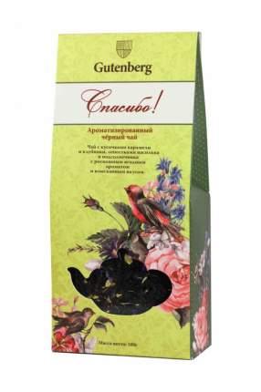 Чай черный Gutenberg ароматизированный спасибо100 г