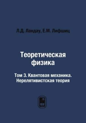 Теоретическая Физика, том 3, квантовая Механика, Нерелятивистская теория