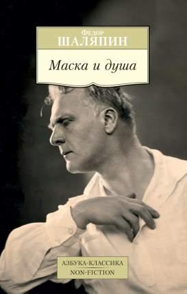 Книга Маска и Душа