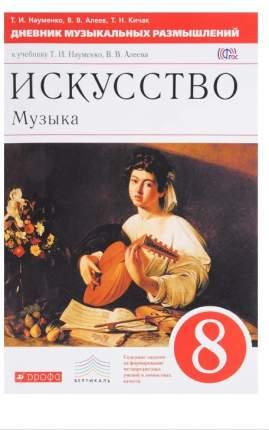 Искусство, Музыка, 8 класс Дневник Музыкальных Размышлений