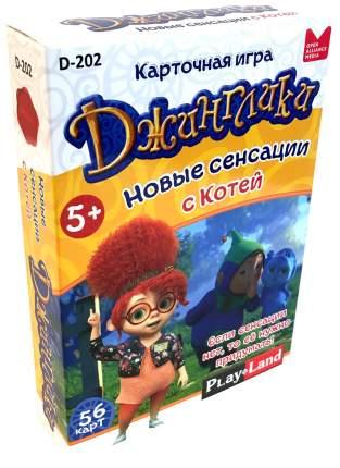 Настольная игра Play Land Новые сенсации с Котей D-202