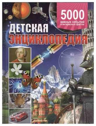 Энциклопедия Детская. 5 000 Важных Событий и Интересных Фактов