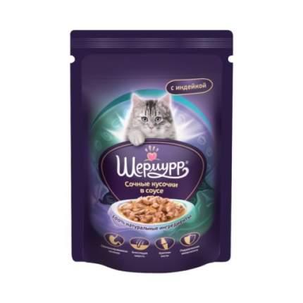 Влажный корм для кошек ШЕРМУРР, сочные кусочки в соусе с индейкой, 85г