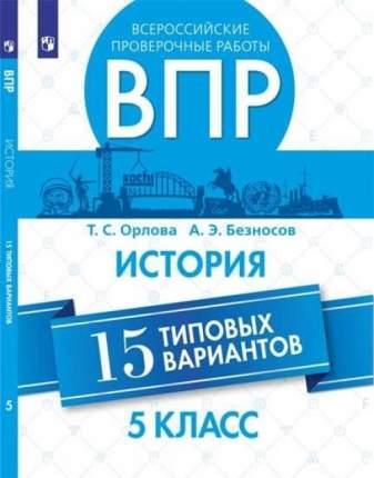 Мигунова, Всероссийские проверочные Работы, Русский Язык, 15 Вариантов, 5 класс